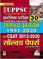 Kiran 30 Years UPPSC Prelim Exam General Studies 1991 -2020 & CSAT 2012 - 2020 Previous Year Solved Papers(Hindi Medium)(3184)