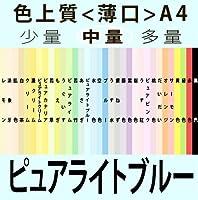 色上質(中量)A4<薄口>[ピュアライトブルー](1000枚)