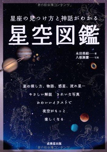 成美堂出版『星座の見つけ方と神話がわかる 星空図鑑』
