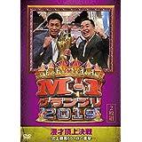 M-1グランプリ2019~史上最高681点の衝撃~ [DVD]
