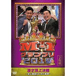 """M-1グランプリ2019~史上最高681点の衝撃~ [DVD]"""""""