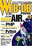 WEB+DB PRESS Vol.46
