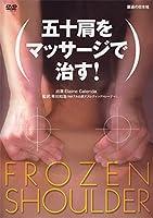 【DVD】五十肩をマッサージで治す! (DVD-Video)