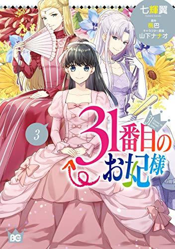 31番目のお妃様 3 (B's-LOG COMICS)