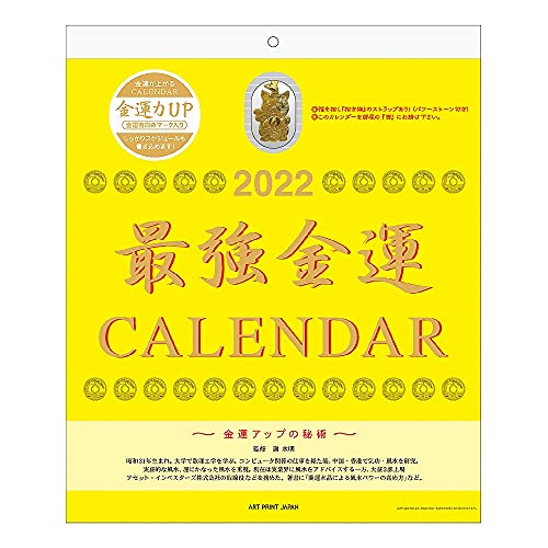 2022年 最強金運カレンダー(おまけ付) 1000120172 vol.128