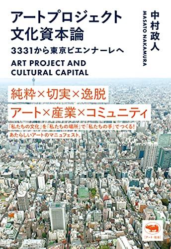 アートプロジェクト文化資本論: 3331から東京ビエンナーレへ