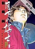 月下の棋士(1)【期間限定 無料お試し版】 (ビッグコミックス)