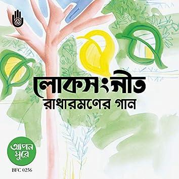 Lokosangeet - Radharamaner Gaan