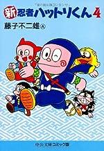 新忍者ハットリくん (4) (中公文庫―コミック版)