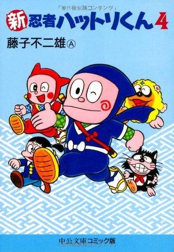 新忍者ハットリくん (4) (中公文庫―コミック版)の詳細を見る