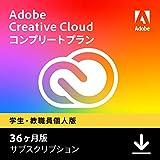 Adobe Creative Cloud(アドビ クリエイティブ クラウド) コンプリート 学生・教職員個人版 36か月版 Windows/Mac対応 オンラインコード版(Amazon.co.jp限定)