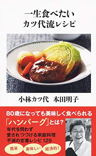 一生食べたいカツ代流レシピ (文春新書)