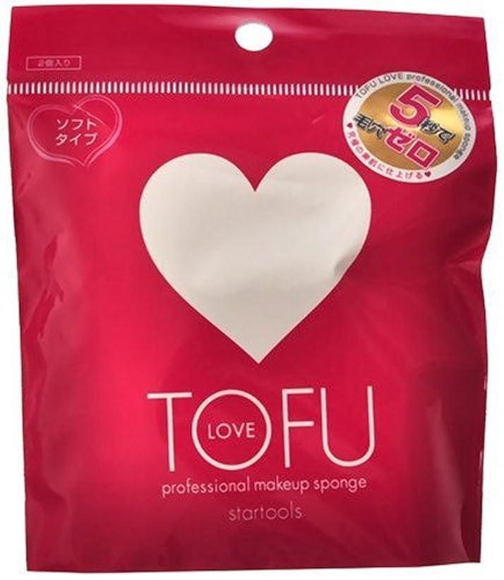 シェトランド諸島キャンセル証明TOFU LOVE プロフェッショナルメイクアップスポンジ 2PC