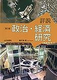 詳説 政治・経済研究