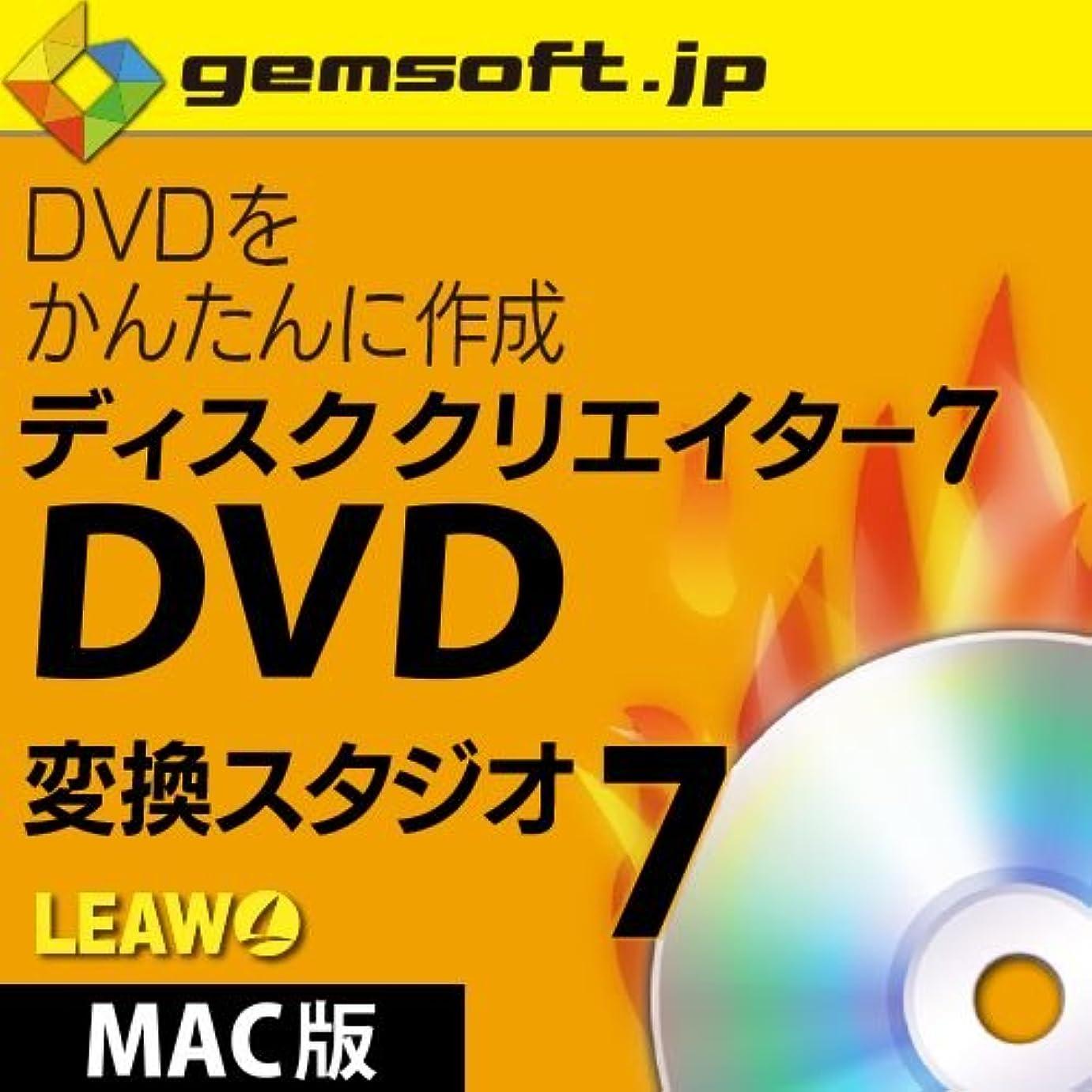 時間とともに信頼聴衆ディスク クリエイター7 DVD MAC版|ダウンロード版
