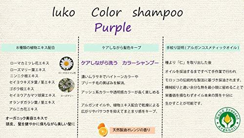 植物エキス配合ルコカラーシャンプームラサキpurple300mlオーガニックムラシャン紫シャンプー