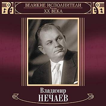 Velikie ispolniteli Rossii XX veka: Vladimir Nechaev