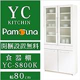 【南東北~関西は開梱設置無料】パモウナ 食器棚YC 幅80cm YC-S800K 薄型 プレーンホワイト カップボード リビングボード 鏡面 ホワイト スリム