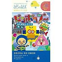 ピコポコプー~ふしぎなトランク~ /おそらの絵本 おはなしディスク 絵本プロジェクター専用 スマホでおやすみ絵本シアター EH-OYA-0219