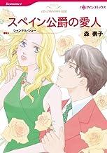 スペイン公爵の愛人 (ハーレクインコミックス)