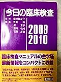 今日の臨床検査 2009ー2010
