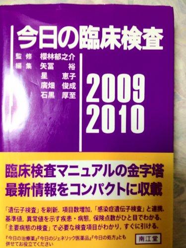 今日の臨床検査 2009ー2010の詳細を見る