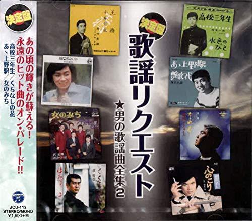 歌謡リクエスト 男の歌謡曲全集2 JCU-113
