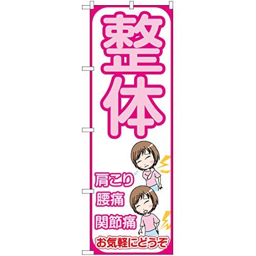 のぼり 整体 (ピンク) YN-6518 医療 治療 のぼり旗 看板 ポスター タペストリー 集客