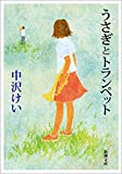 うさぎとトランペット(新潮文庫)