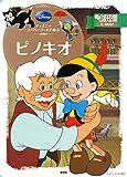 ディズニースーパーゴールド絵本 ピノキオ (ディズニーゴールド絵本)