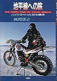 地平線への旅―バイクでやったぜ北極点