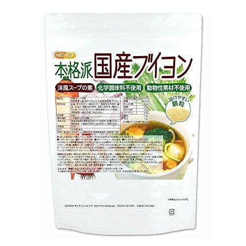洋風スープの素 本格派国産 ブイヨン 500g [01] NICHIGA(ニチガ) 化学調味料無添加・動物性素材不使用・遺伝子組換え材料不使用