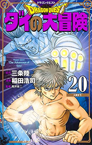 ドラゴンクエスト ダイの大冒険 新装彩録版 20 (愛蔵版コミックス)