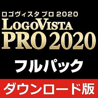 LogoVista PRO 2020 フルパック|ダウンロード版