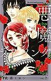 悪魔とラブソング 新装再編版 2 (愛蔵版コミックス)