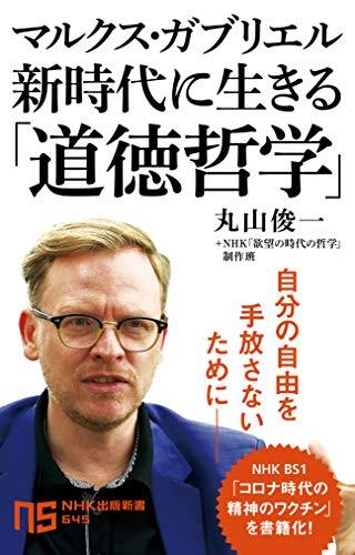 マルクス・ガブリエル 新時代に生きる「道徳哲学」 (NHK出版新書)