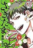 さきたま 3巻【通常版】 (Nemuki+コミックス)