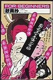 歎異抄 (FOR BEGINNERSシリーズ)
