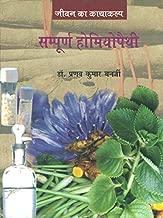Sampoorn Homeopathy (Hindi Edition)