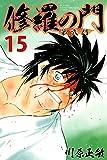 修羅の門 第弐門(15) (月刊少年マガジンコミックス)