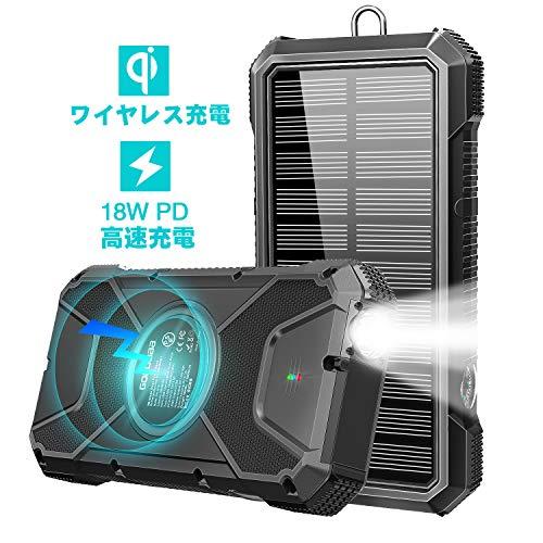 【18W急速充電&ワイヤレス充電】モバイルバッテリー 20000mAh 大容量 ソーラーチャージャー Qiワイヤレス充...