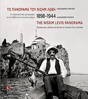 1898-1944 the Nissim Levis Panorama: Stereoscopic Photos and Travels of a Doctor from Ioannina (English and Greek Edition)