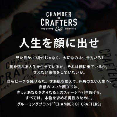 CHAMBEROFCRAFTERSフェイスウォッシュ新商品洗顔料