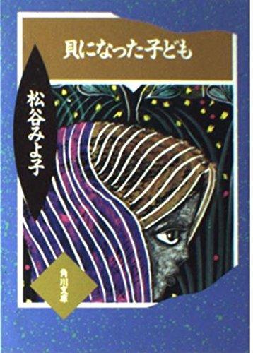 貝になった子ども (角川文庫クラシックス)
