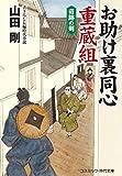 お助け裏同心 重蔵組 奇跡の剣 (第2巻) (コスミック・時代文庫 や 4-7)
