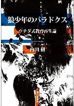 表紙: 狼少年のパラドクス   内田 樹