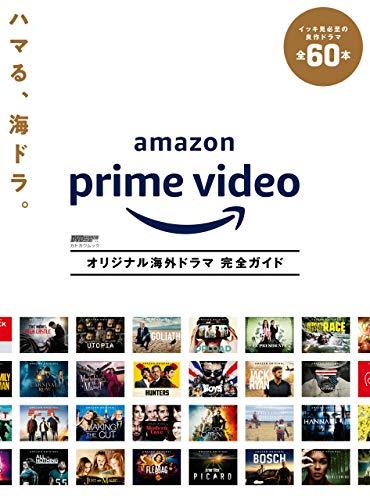 アマゾン プライム おすすめ 海外 ドラマ
