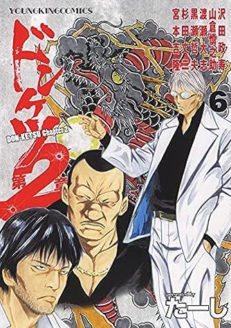ドンケツ第2章 6 (6巻) (ヤングキングコミックス)