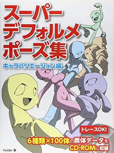 Super Deformed Pose Collection Character Variation HOBBY JAPAN Workbook (Japanese Edition)