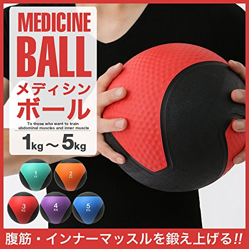 PURERISE(ピュアライズ)『メディシンボール』